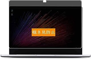 Sukix のぞき見防止フィルム 、 Xiaomi Mi Notebook Air 12 12.5 インチ 小米 向けの 反射防止 フィルム 保護フィルム 液晶保護フィルム(非 ガラスフィルム 強化ガラス ガラス ) のぞき見防止 覗き見防止フ...