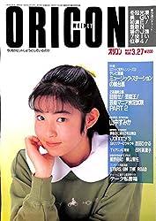オリコン・ウィークリー 1989年 3月27日号 No.492