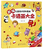儿童美术资料图库--新编卡通画大全