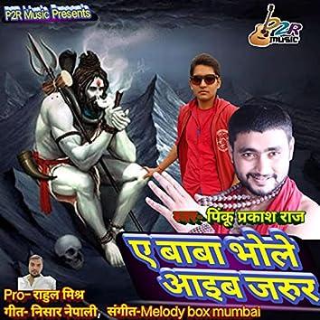 Bholenath song Bhojpuri song