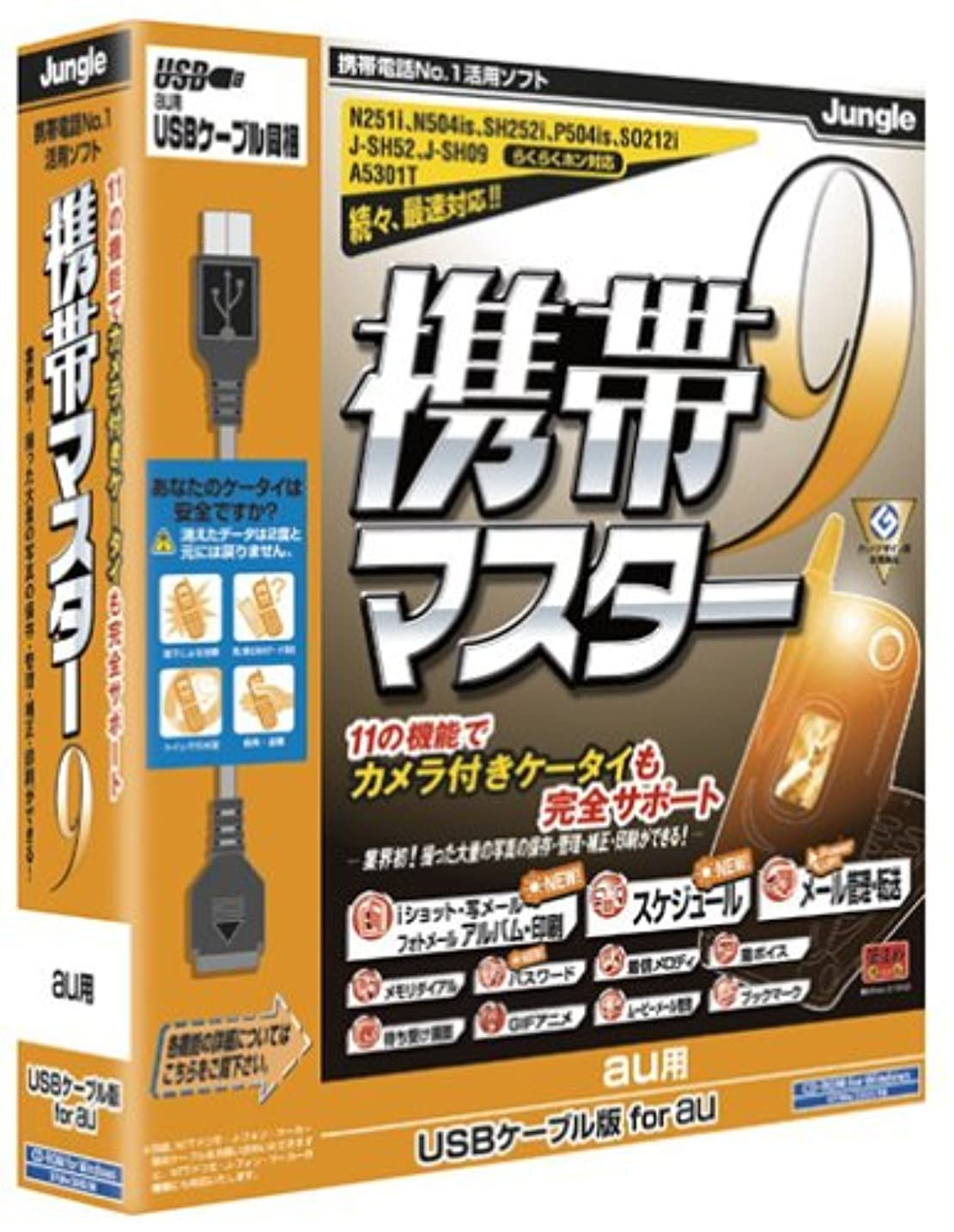 イーウェルジェーンオースティン講師携帯マスター 9 au用 USBケーブル版 for au
