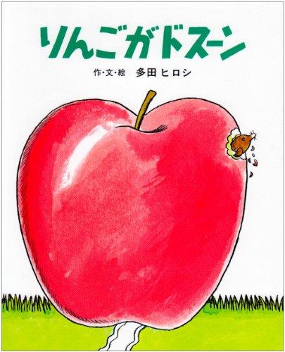 りんごがドスーン (ジョイフルえほん傑作集 16)