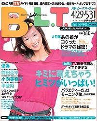 B.L.T.関西版 2001年 06月号 [表紙:優香][雑誌] (B.L.T.関西版)
