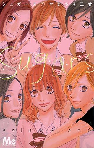 シュガーズ 1 (マーガレットコミックス)