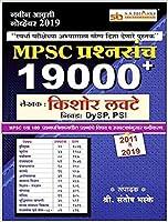 Dnyandeep MPSC Prashnasanch 10000 2017