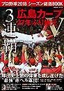 プロ野球2018シーズン総括BOOK 3連覇! 広島カープ27年ぶり地元V