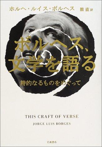 ボルヘス、文学を語る―詩的なるものをめぐって