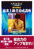 梶本琢程の麻雀上級者養成講座 (新・麻雀覇王ブックス)