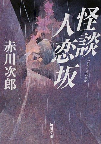 怪談人恋坂 (角川文庫)の詳細を見る