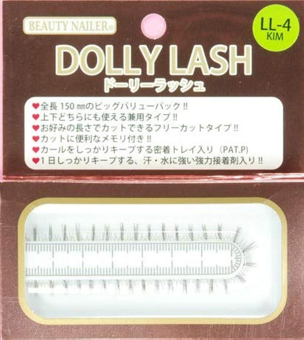 透けて見える請求センチメンタル【3個セット】DOLLY LASH LL-4 KIM