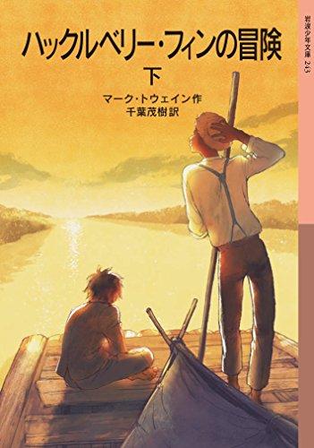 ハックルベリー・フィンの冒険(下) (岩波少年文庫)