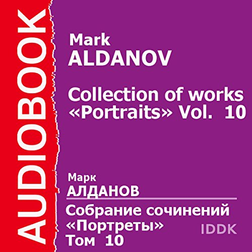 Collection of Works: Portraits, Vol. 10 [Russian Edition] cover art