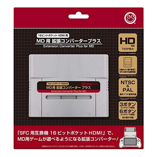 MD用 拡張コンバータープラス【 (SFC用互換機) 16ビットポケットHDMI用】