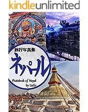 旅行写真集 ネパール【Travel Photobook of Nepal】