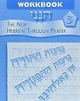 Hineni 3 - Workbook 0874411386 Book Cover