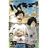 ハイキュー!! 37 (ジャンプコミックス)