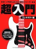 いちばんはじめに読むシリーズ 超入門エレキギター塾
