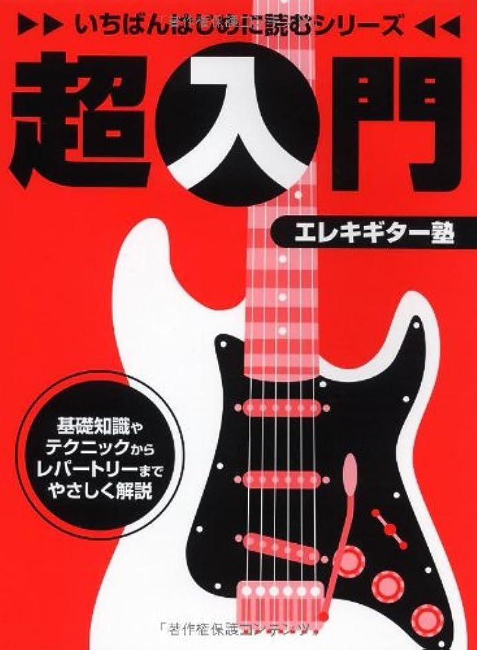 タバコ文字達成するいちばんはじめに読むシリーズ 超入門エレキギター塾