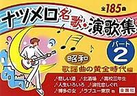 ナツメロ名歌・演歌集パート2 (金園社の唄本シリーズ)