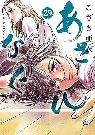 あさひなぐ (29) (ビッグコミックス)
