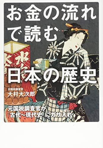 お金の流れで読む日本の歴史 元国税調査官が「古代~現代史」にガサ入れの詳細を見る