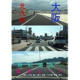 大阪~北九州 無料道路最速ルート 無料道路シリーズ