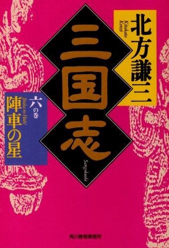 三国志 (6の巻) (ハルキ文庫―時代小説文庫)の詳細を見る