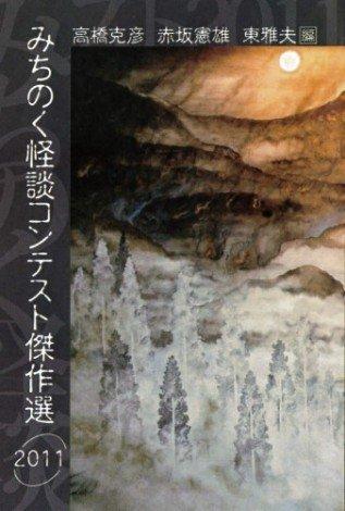 みちのく怪談コンテスト傑作選 2011 (叢書東北の声)