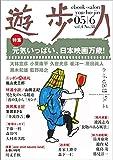 遊歩人 2005年6月号: 特集・元気いっぱい、日本映画万歳!