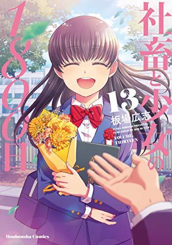 社畜と少女の1800日 13 (芳文社コミックス)