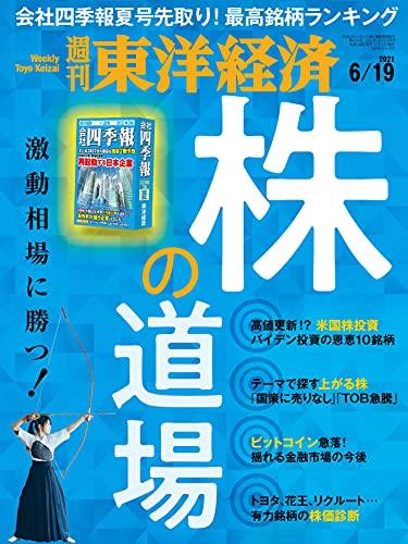 週刊東洋経済 2021/6/19号