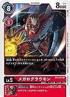 デジモンカードゲーム 【プロモーション】BT2-017 メガログラウモン R【テイマーバトルパック3】