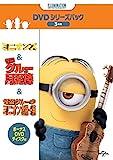 ミニオンズ&怪盗グル―+ボーナスDVDディスク付き DVDシリーズパック(初回生産限定) image