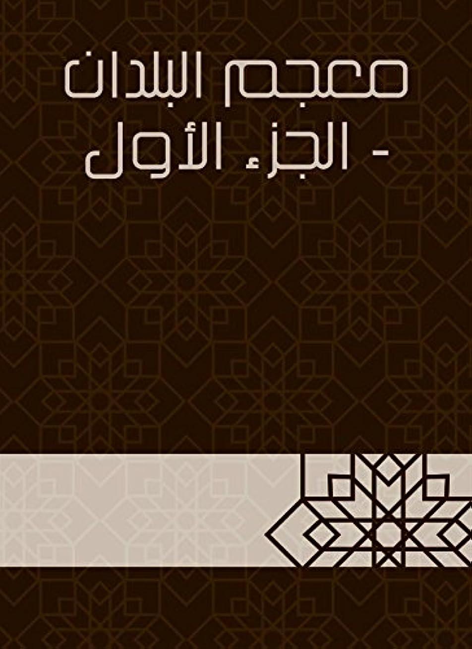 モバイル地震戦略????? ??????? - ????? ?????? (Arabic Edition)