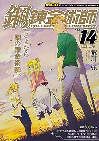 鋼の錬金術師 軽装版 Vol.14(完) 最後の戦い (ガンガンコミックス リミックス)
