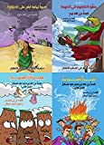 Stories of Prophets in Islam for Kids (Arabic edition) (Hindi Edition)
