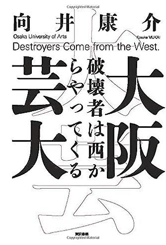 大阪芸大 破壊者は西からやってくる