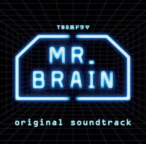 TBS系ドラマ「MR.BRAIN」オリジナル・サウンドトラック