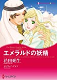 エメラルドの妖精 ジュダールの王冠 (ハーレクインコミックス)