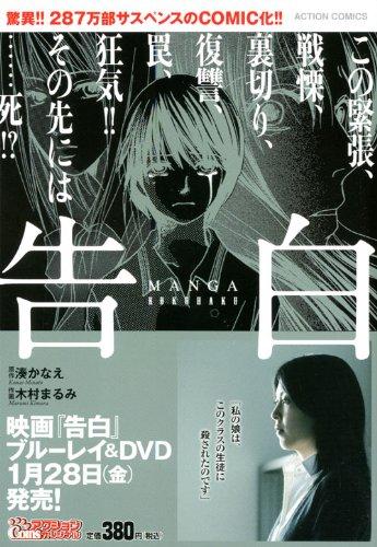 MANGA 告白 (アクションコミックス)