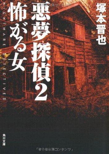 悪夢探偵2 怖がる女 (角川文庫)の詳細を見る