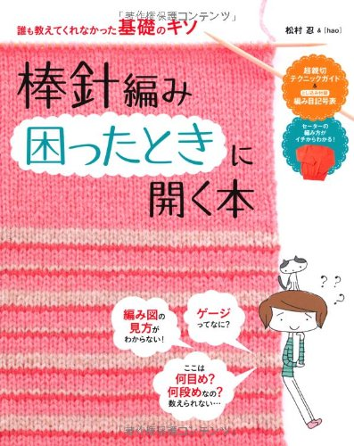 棒針編み困ったときに開く本 (本当に知りたかった基礎のキソ)