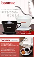 bonmac コーヒードリッパー 2~4杯用 CD-2 ホワイト
