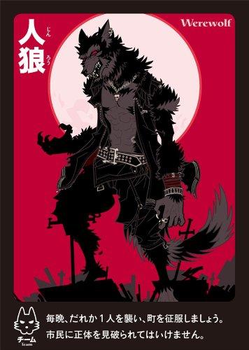 狼 ゲーム 人