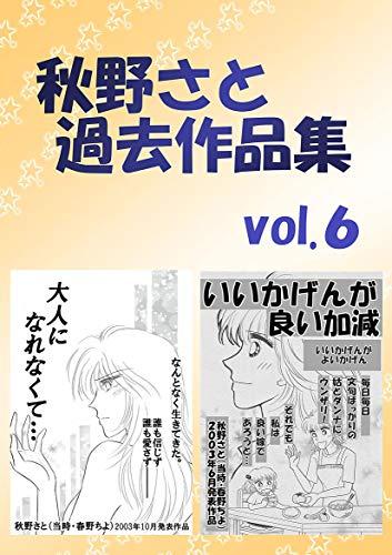 秋野さと過去作品集(6)