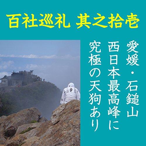 高橋御山人の百社巡礼/其之十一 愛媛・石鎚山 西日本最高峰に 究極の天狗あり