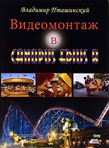 Videomontazh v Canopus Edius 8
