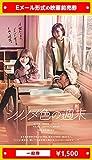 『シノノメ色の週末』2021年11月5日(金)公開、映画前売券(一般券)(ムビチケEメール送付タイプ) image