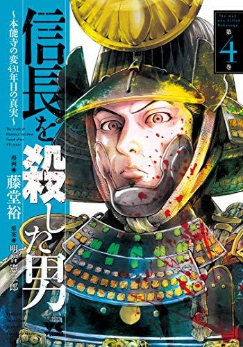 信長を殺した男~本能寺の変 431年目の真実~(4)(ヤングチャンピオン・コミックス)
