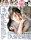 EX (イーエックス) 大衆 2021年10月号 [雑誌]